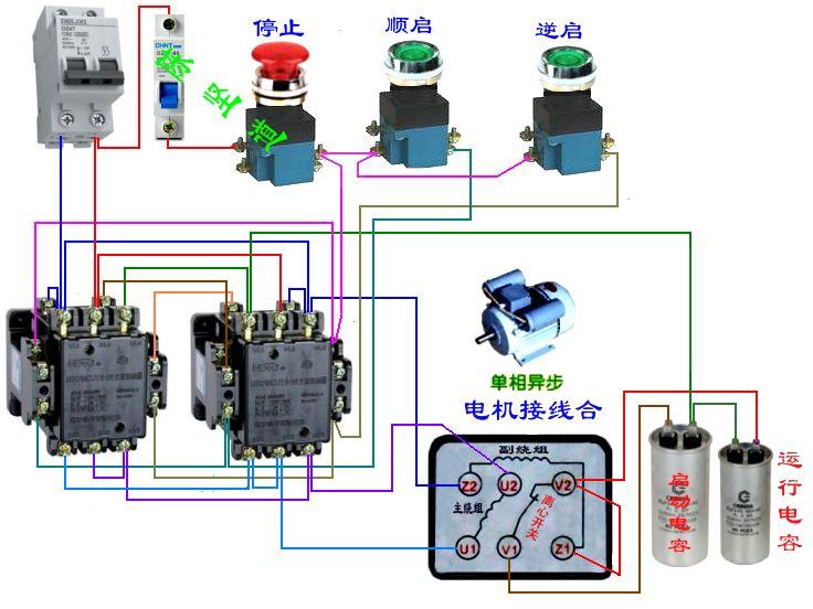 单相电动机双电容接触器控制正反转接线图