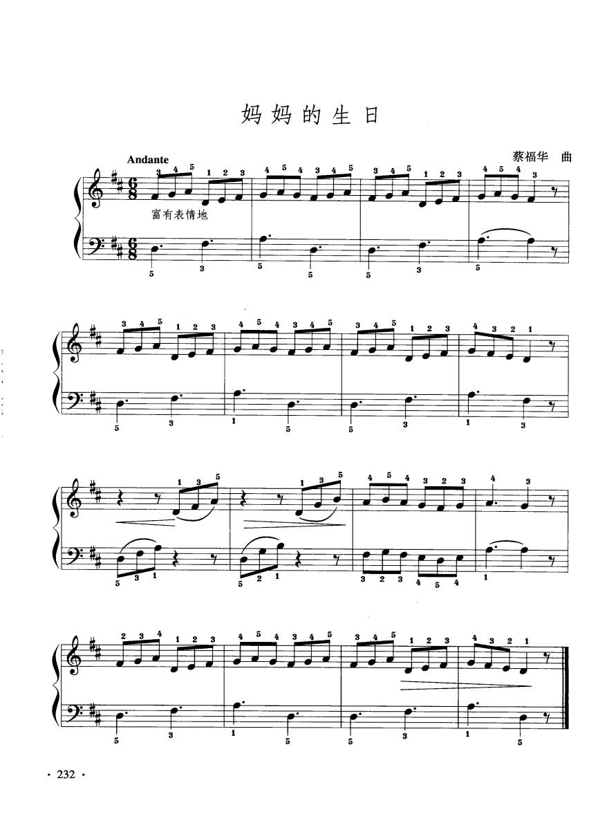 幼儿 钢琴 五线谱