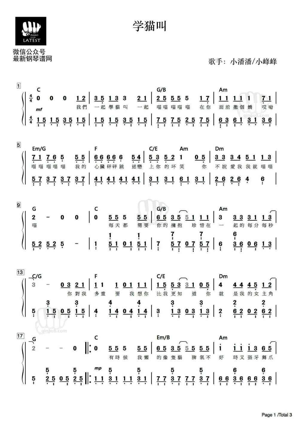 明日之后钢琴学猫叫怎么弹?图片