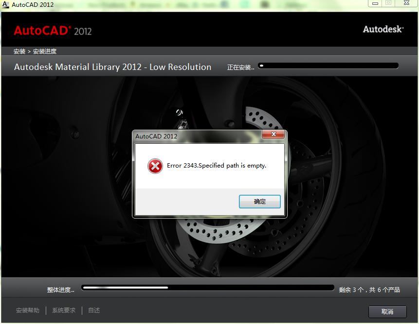 CAD2012扩展错误安装+cad属性安装a错误不图片