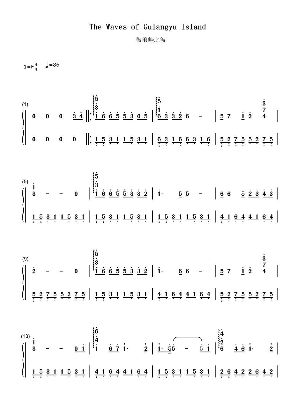 求鼓浪屿之波左手伴奏的简谱