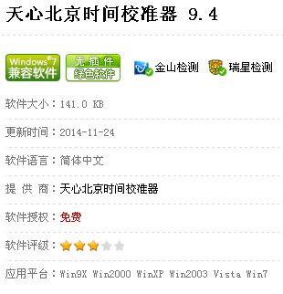 下载一个北京时间校准器,随时上网都标准时间