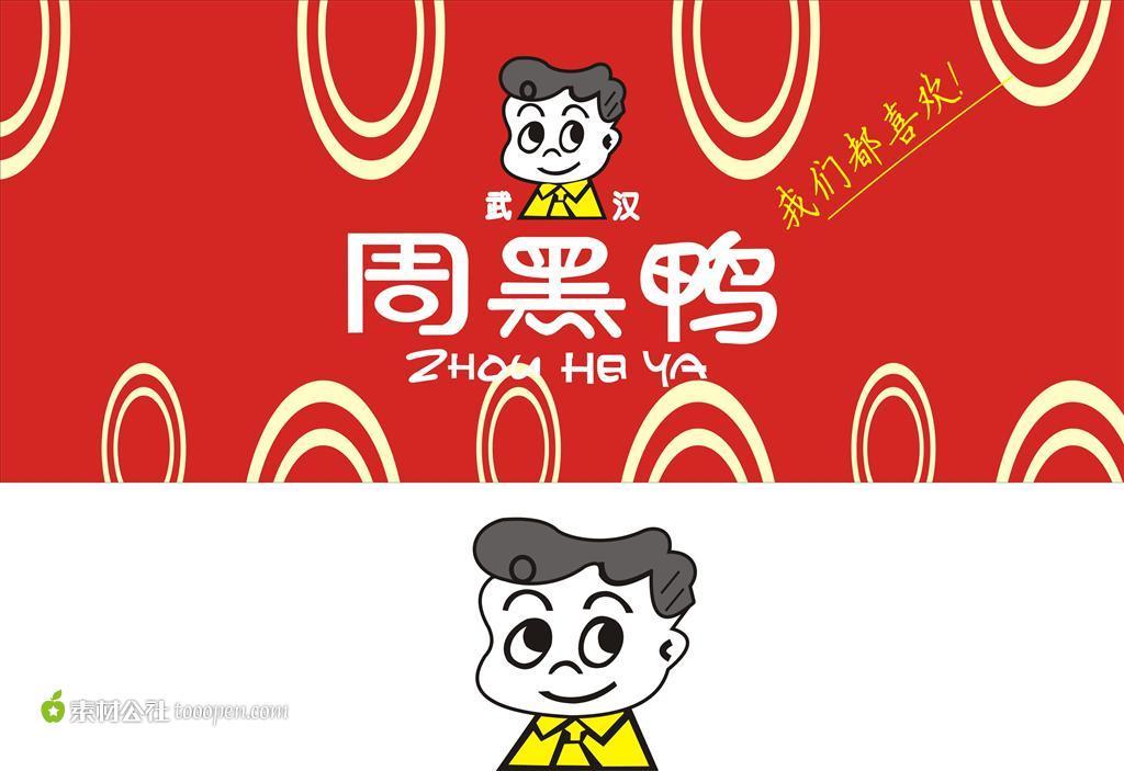 武汉周黑鸭的周黑鸭的商标图片