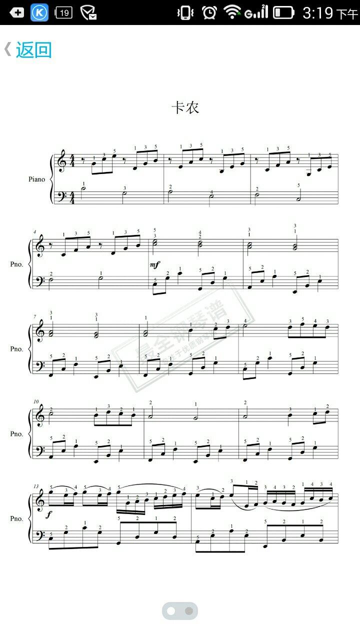 卡农钢琴谱,求图