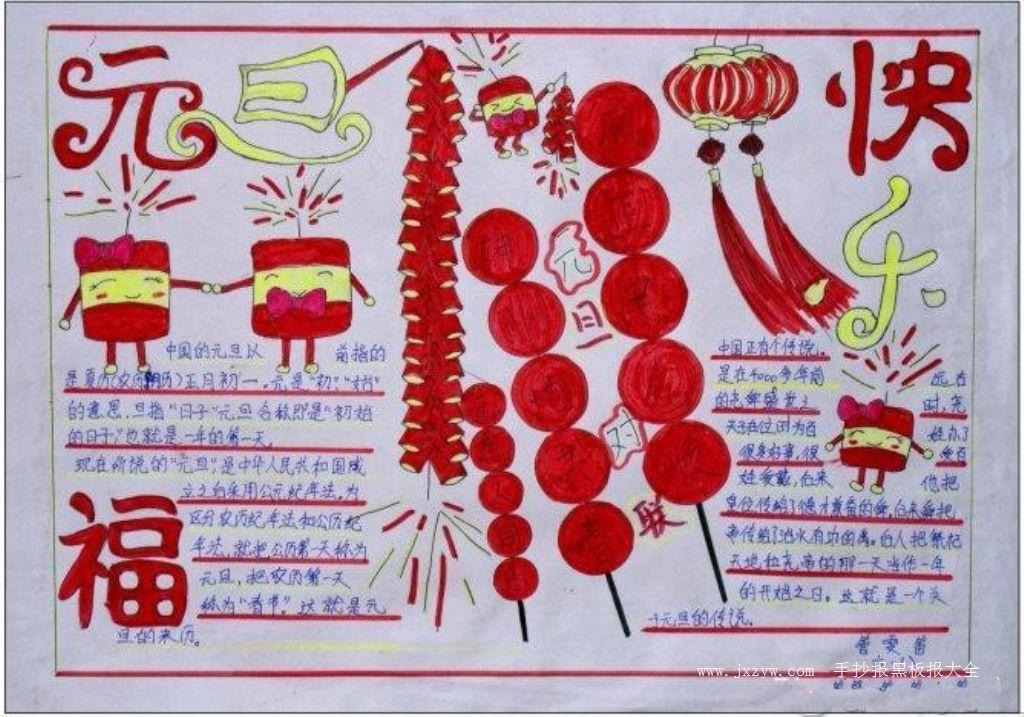 四年级最简单的手抄报_四年级元旦手抄报面设计图大全简单50字