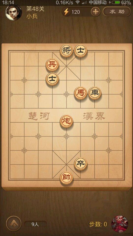 天天象棋48关如何破解,跪求图解.不要棋谱文字.