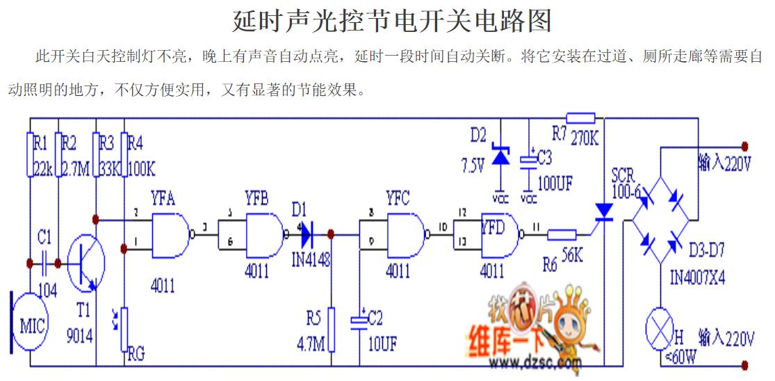 给一个6v输入的声光控延时电路图(给一个led当开关,可以设计在里面)