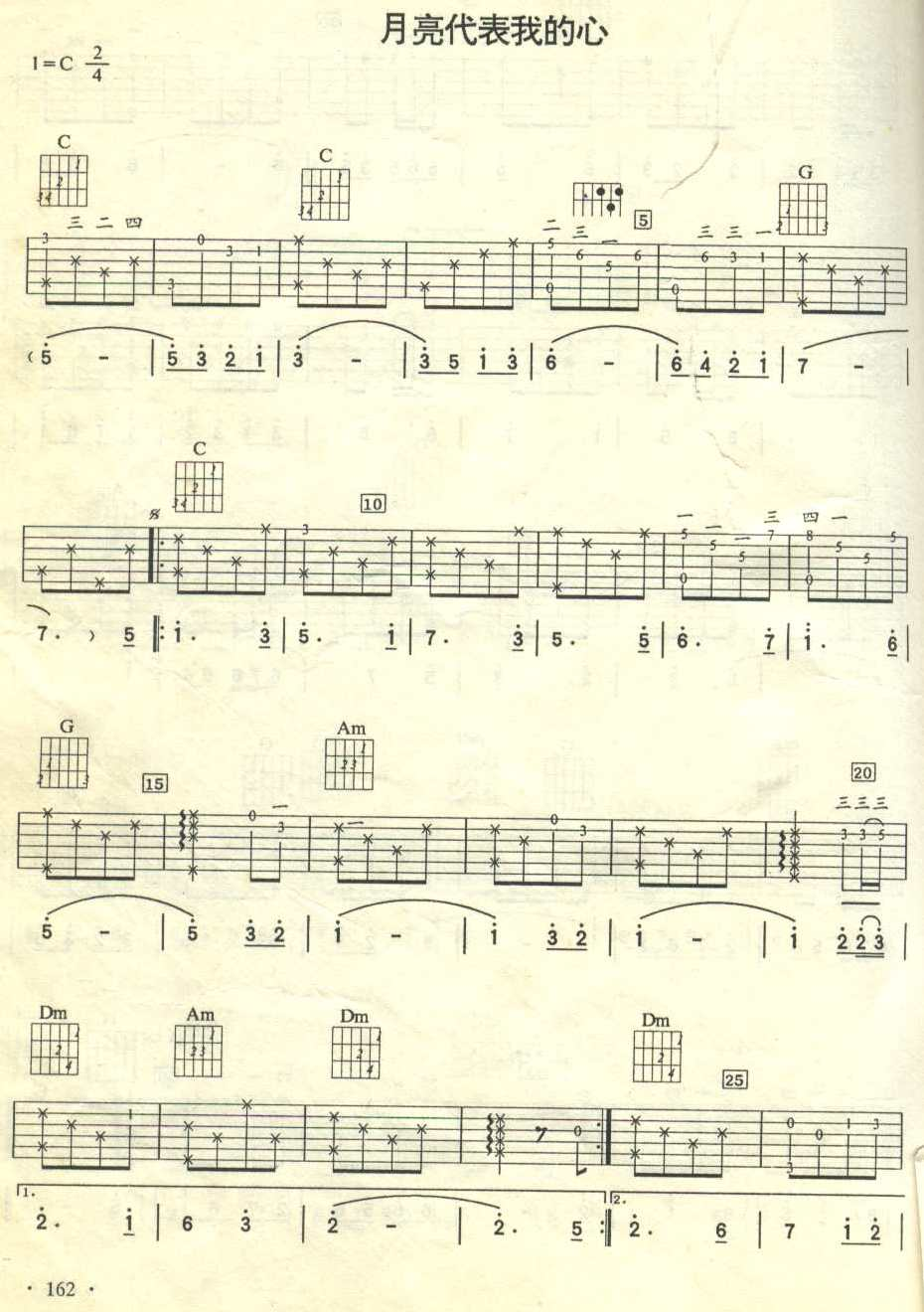 这个《月亮代表我的心》吉他谱供你参考(不清楚是不是刘天礼改编的