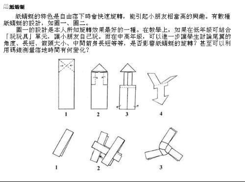 只蜻蜓的制作方法图解