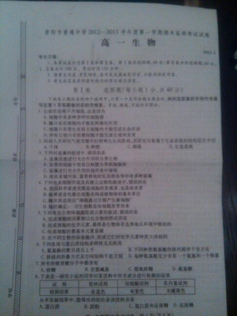 查看源网页每天作息时间高中日本图片