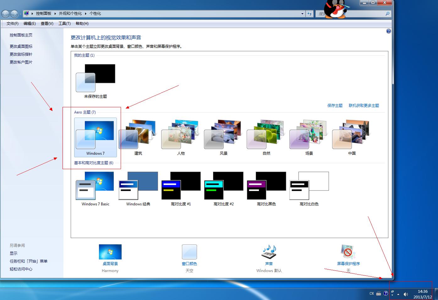 win7旗舰版桌面壁纸一直在变,变化的是未保存的主题,怎么取消?图片