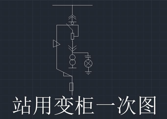 谁能给我解读一下这个站用变开关柜的一次图,特别是从熔断器向左引出