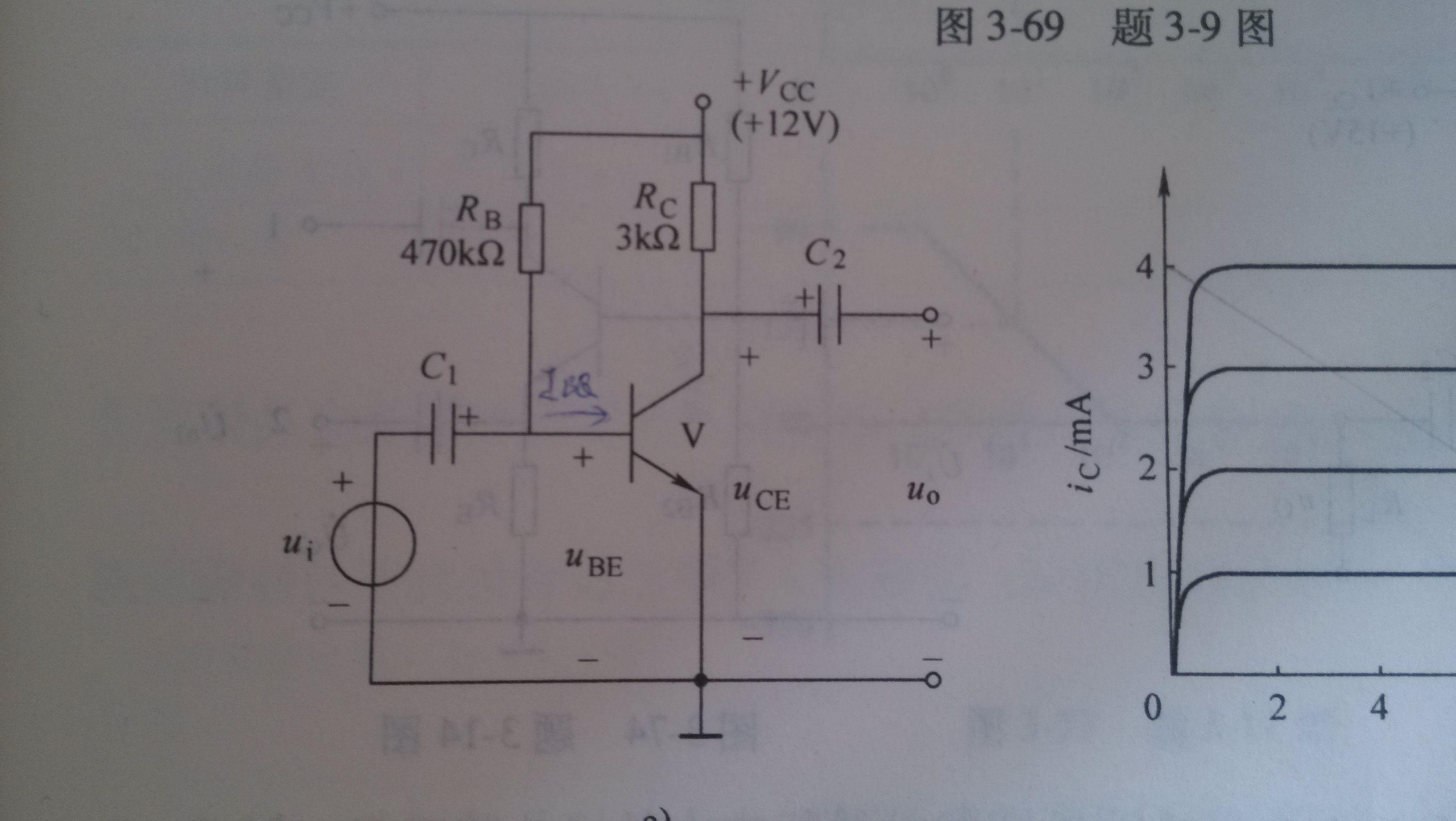 共射极放大电路计算问题
