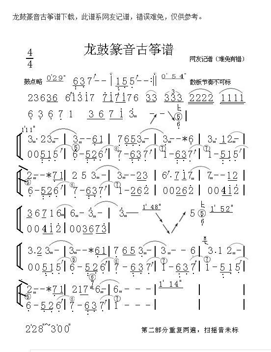 急求一份龙鼓篆音的古筝简谱,请大家帮帮忙