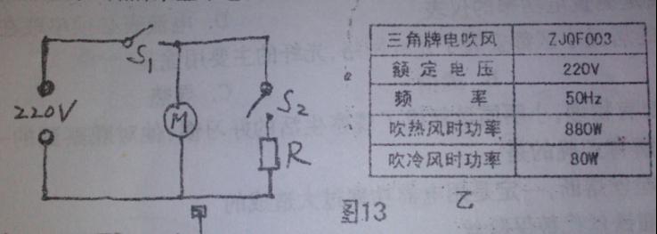初三物理题,求会的速度解答 谢谢