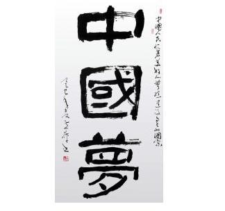 2013中国梦书法隶书作品图片