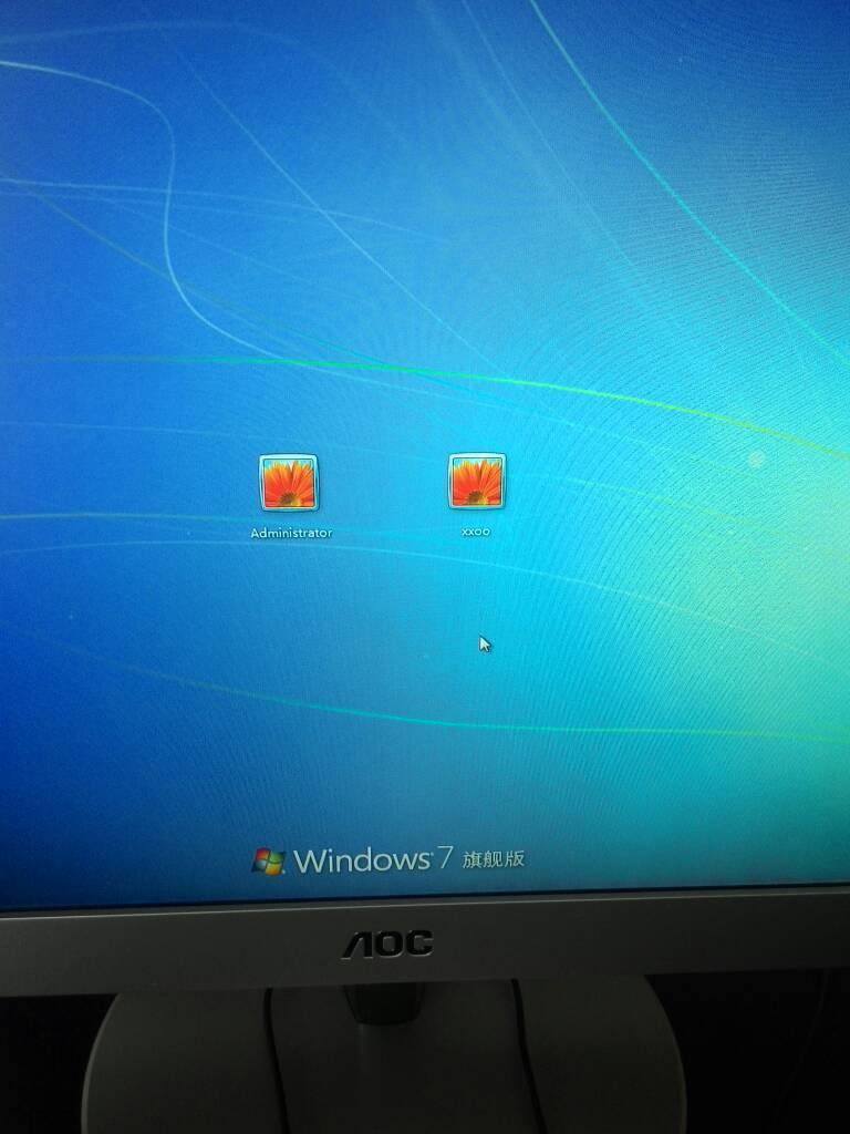 win7旗舰版开机显示两个账户问题图片