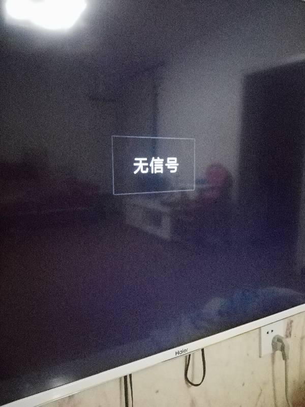 海尔电视le55a7000.开机就卡在黑屏无信号的状态下.