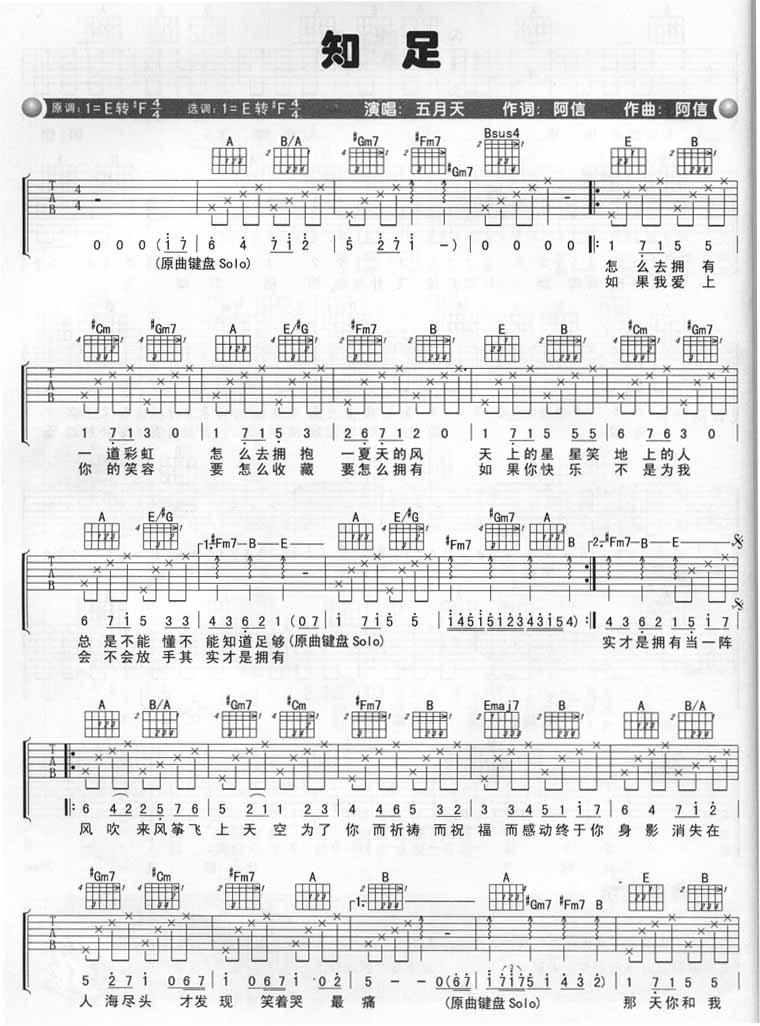 求五月天的 《知足》 吉他简谱