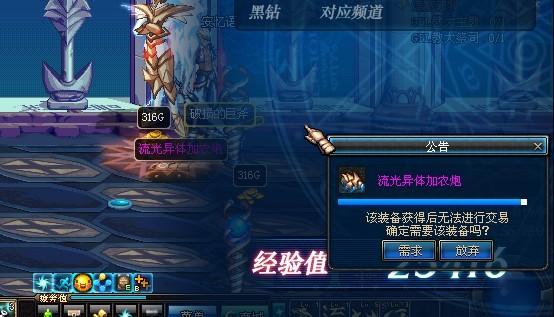 dnf范哲利斯的咆哮巨剑怎样才能更容易的刷出来.要什么级别?