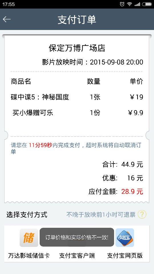 手机万达上用保镖app下载点支付宝提示时支付电影电影女终极订票图片