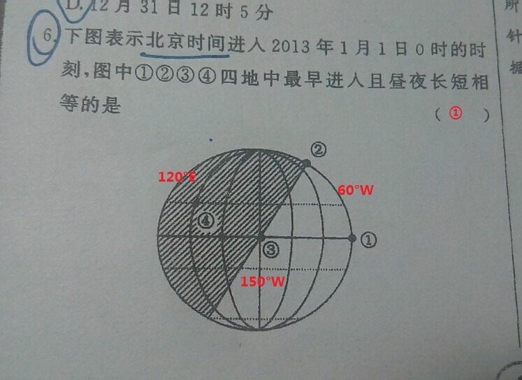 地理大神晨昏线题v地理作文帮忙应聘一下高中高中英语解析图片