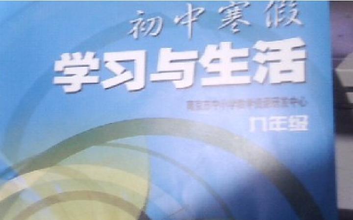 急求江苏教育出版社初中年级九寒假学习与生活初中音乐课上什么图片