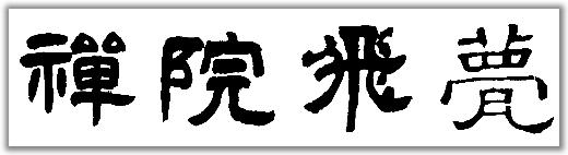 禅院飞甍的隶书写法图片