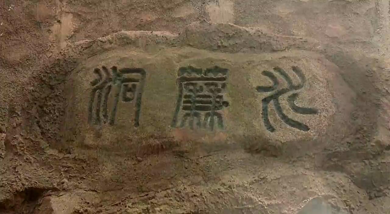 周星驰演的《大话西游2》中,水帘洞,盘丝洞,菩提洞的字是什么字体啊?
