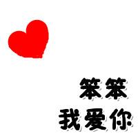 谁能帮我制作一张qq文字头像,上面输入的字为:笨笨,我爱你.