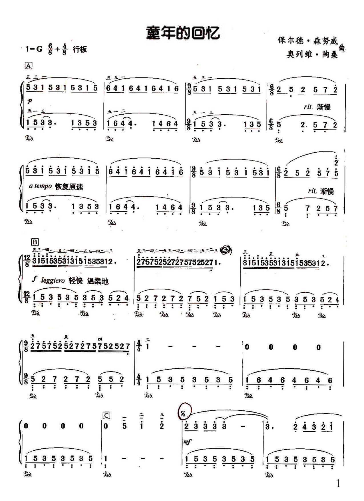 童年的回忆钢琴谱带数字图片