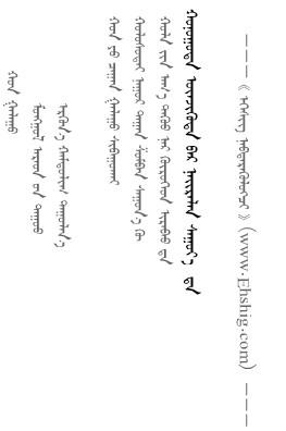 鸿雁 蒙语版 歌词图片