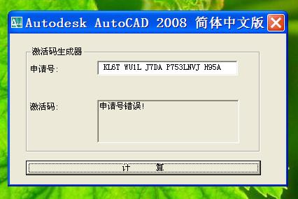 cad2007激活码