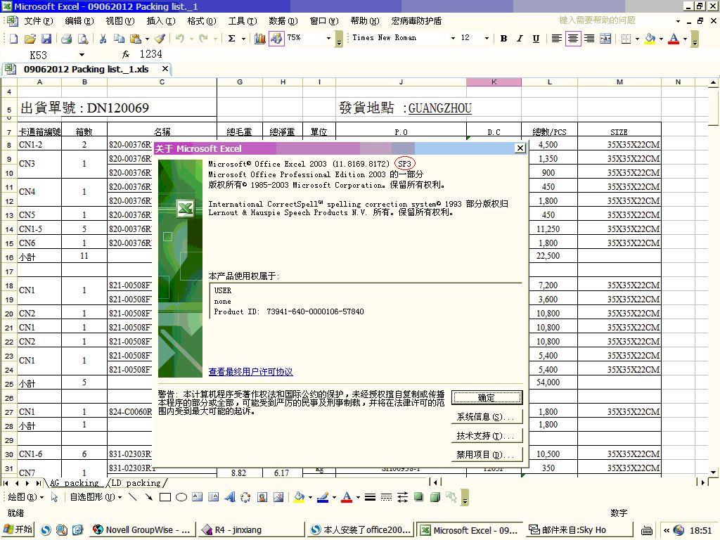 另外安装了office2007兼容包,为什么打开office2007文档的时候,是只读