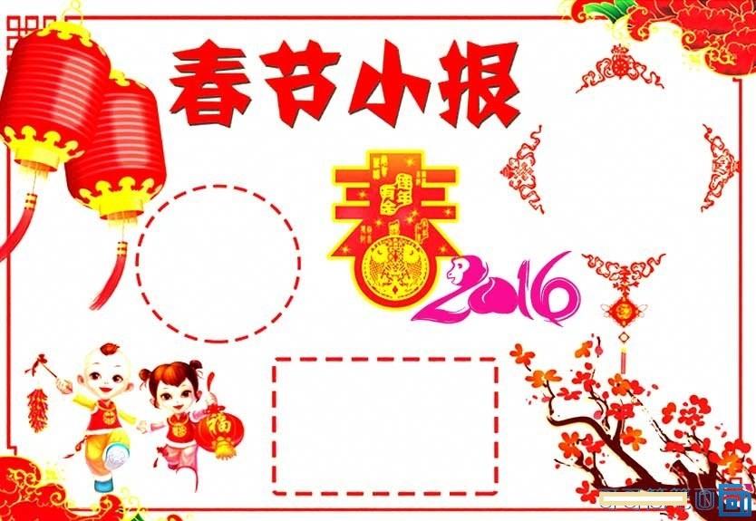 一年级《春节晚会》手抄报简单图片