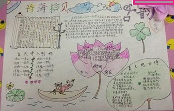 五年级下册古诗词手抄报采莲曲相关