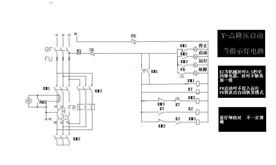 简单  75kw电机星三角启动电路 带指示灯 带保护 跳转延时  避开热