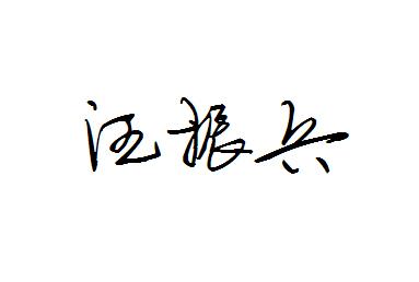姓名个性签名设计图片