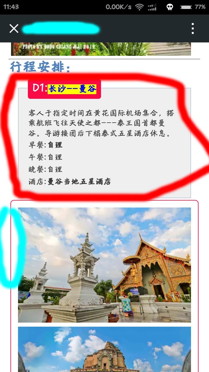 在微信公众号里怎么弄下图的哪个文字边框和图片的边框啊