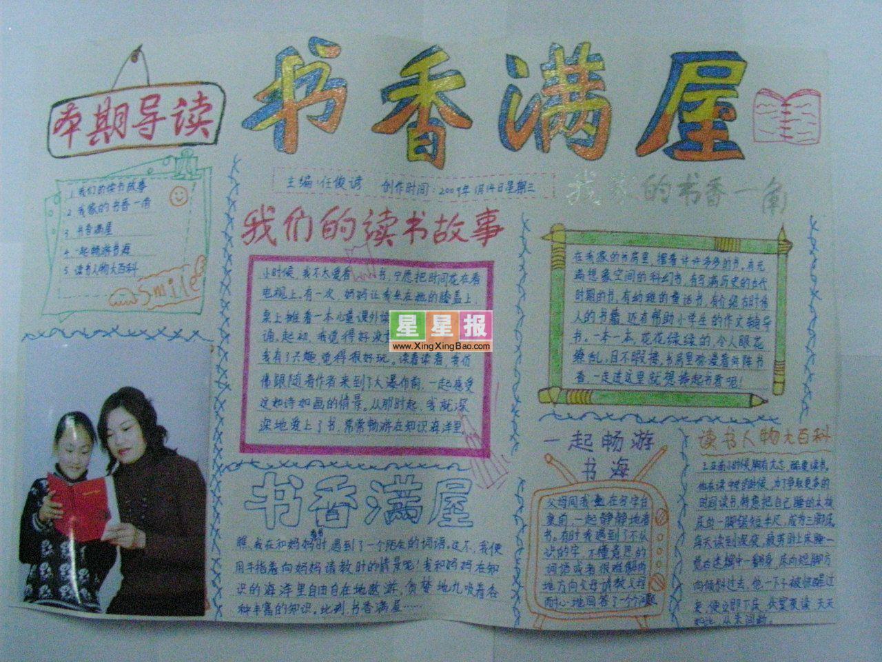 关于书香漫步的手抄报图片简单的方式图片