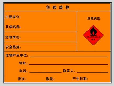废机油收容器上张贴危险废物警示标志图片