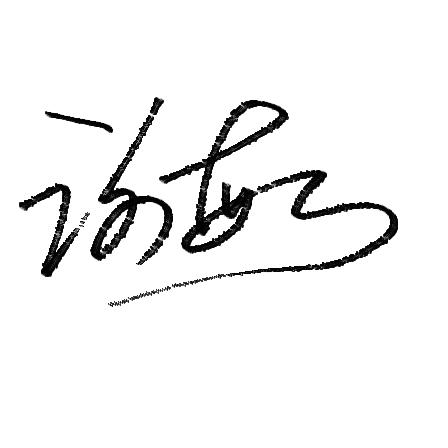 刁字艺术字图片 手绘