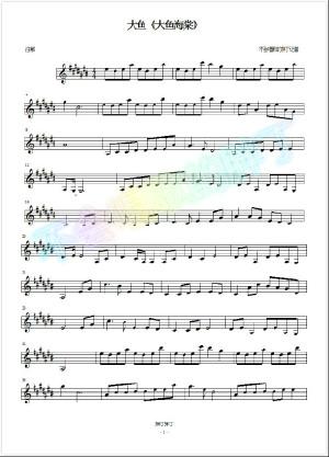 谁有《大鱼》的小提琴谱?