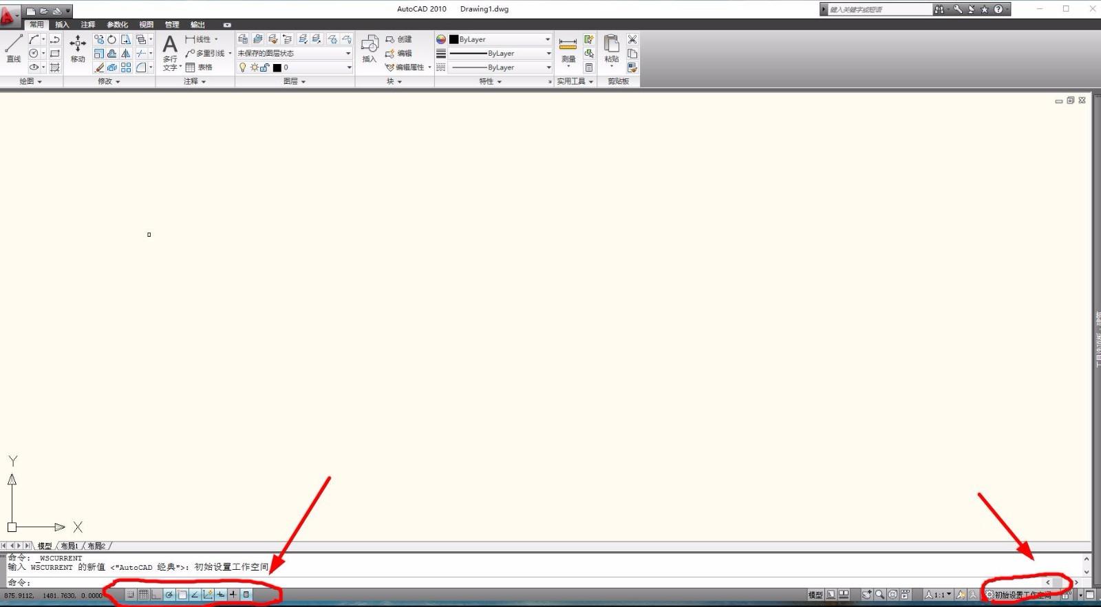 cad2010一行栏下面的命令压块了,见图。集成的液没有阀cad图图片