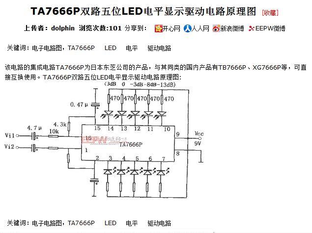 双五点led 电平显示驱动电路ta7666p怎么分析?