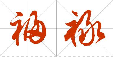 草书福字禄字图片