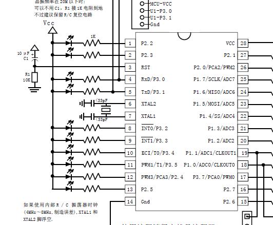 51单片机最小系统复位电路