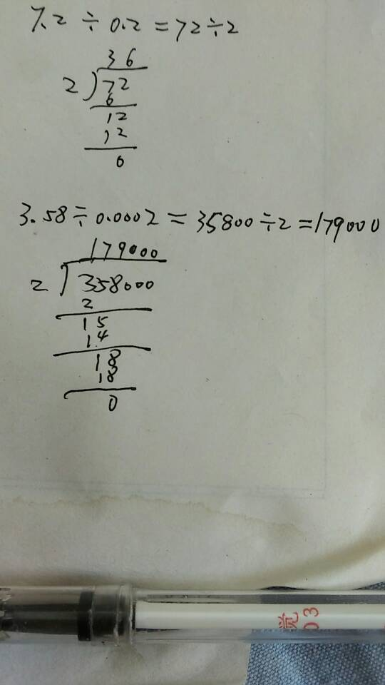 求五年级小数除法竖式怎么列把竖式图列图片