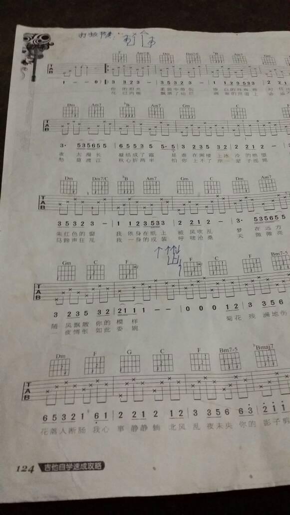 谁有菊花台吉他歌谱