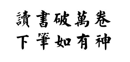 读书破万卷下笔如有神繁体字【楷书】图片